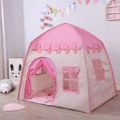 兒童節禮物兒童帳篷玩具室內公主 女孩娃娃家夢幻小城堡寶寶游戲屋超大房子
