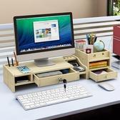 電腦增高架 電腦顯示器屏增高架底座桌面鍵盤整理收納置物架托盤支架YYJ 萬聖節禮物