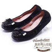 【Fair Lady】我的旅行日記 光澤扭結芭蕾平底鞋 -黑