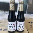 【即期品】恆春鎮農會-洋蔥醬油330ml(單瓶) 保存期限至2021-10-28