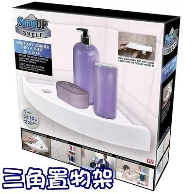 三角置物架SnapUp Shelf-浴室廚房轉角雜物收納架73pp372【時尚巴黎】