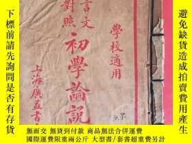 二手書博民逛書店文言對照罕見初學論說精華 三24125 上海廣益書局 出版191