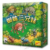 【新天鵝堡桌遊】蜘蛛三兄妹 Spinderella-中文版