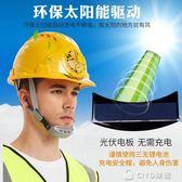 太陽能風扇安全帽工地施工防嗮遮陽帽子建筑工程夏季透氣領導頭盔 ciyo黛雅