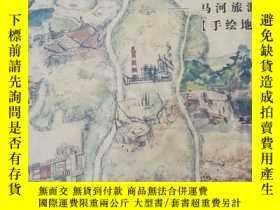 二手書博民逛書店罕見中國最美自然藝術之村–馬河旅遊區(手繪地圖)Y264435
