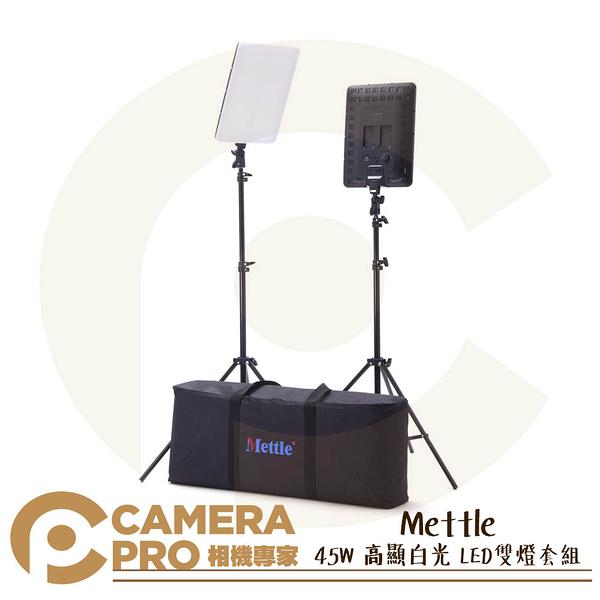 ◎相機專家◎ Mettle 45W 高顯白光 LED雙燈套組 攝影燈 平板燈 外拍燈 人像 含燈具包 燈架x2 公司貨