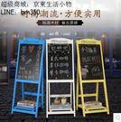 復古實木支架式廣告黑板奶茶咖啡店餐廳立式廣告牌花架  (不發光款)8個顏色