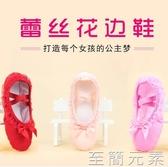 舞蹈鞋女童中國舞軟底練功鞋女孩公主紅色花邊小孩的跳舞鞋女 至簡元素