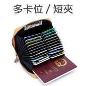 #短夾#素色#牛皮 多功能 風琴 卡包 錢包 短夾