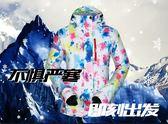 【雙12】全館大促滑雪服女正韓單雙板滑雪服女套裝大碼防水加厚保暖滑雪衣零下30度