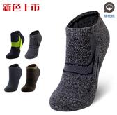 腳霸 氣墊船型除臭襪(S、XL尺寸):厚毛巾底 除臭最強效果最好-foota除臭襪