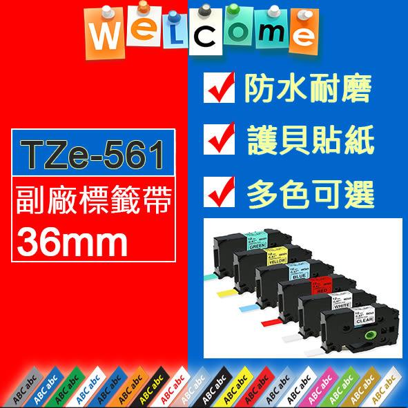 【好用防水防油標籤】BROTHER TZe-561/TZ-561副廠標籤帶(36mm)~適用 PT-E850TKW.PT-P900W.PT-P950NW.PT-E800T