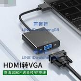 HDMI轉VGA轉換器帶音頻視供電高清線筆記本電腦顯示器電視投影儀轉接頭【英賽德3C數碼館】