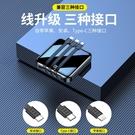 迷你共享自帶線行動電源20000毫安通用