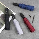 全自動雨傘折疊加固韓版自開自收晴雨兩用