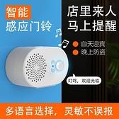 警示燈 智能感應門鈴歡迎光臨店鋪家用進門紅外線迎賓語音報警器防盜提醒