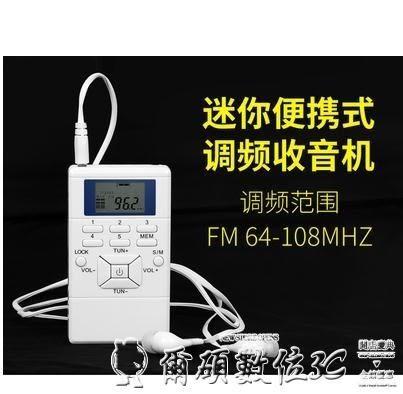 收音機大學英語四六級收音機便攜式迷你調頻FM學生三級四級聽力考試專用學生 爾碩數位