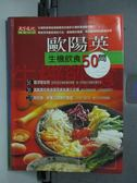 【書寶二手書T3/養生_LMJ】歐陽英生機飲食50問_原價380_歐陽英