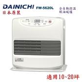 現貨不用等 日本原裝 DAINICHI FW-5620L 10~20坪 煤油暖爐電暖器 媲美 FW-57LET (送油槍+保固+產品險)