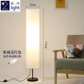 落地燈 赫爾莫holmo紙落地燈北歐簡約現代書房燈飾臥室客廳立燈 220VJD 新品來襲