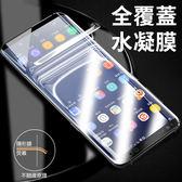 水凝膜 兩入組 iPhone XR Xs Max OPPO Realme X 3 Pro 滿版 保護貼 防爆 保護膜 軟膜 隱形膜