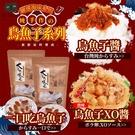 【烏魚子干貝醬】烏魚子零食包 SGS認證 干貝醬 XO醬 烏魚子醬 送禮 年節送禮 伴手禮【Z200911】