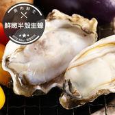 鮮嫩半殼生蠔(600g±10%/包)(12顆入/每顆10-12cm)(食肉鮮生)