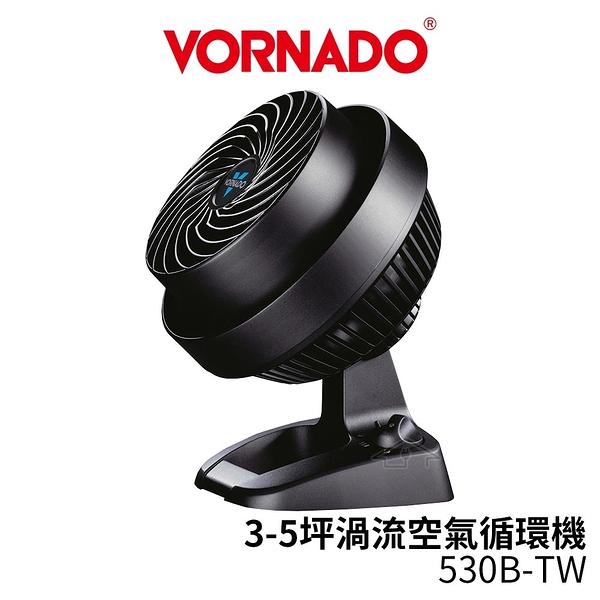 美國VORNADO沃拿多 渦流循環風扇 530B-TW