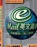 二手書R2YB1999年6月初版二刷《E-MAIL英文高手》染谷泰正 高嘉蓮 經