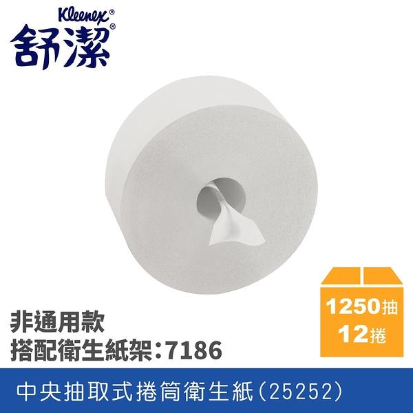 舒潔®中央抽取式捲筒衛生紙 25252 舒潔/衛生紙架/大捲衛生紙/捲筒衛生紙