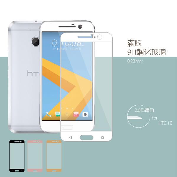 歐珀 OPPO F1S 美顏機 滿版 9H硬度 高透光 鋼化玻璃保護貼 螢幕膜