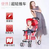 寶寶好嬰兒推車711可折疊輕便攜童車可坐可躺寶寶兒童傘車嬰兒車WY三角衣櫥