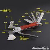 刀 戶外用品多功能工具組合刀鉗子折疊便攜式隨身斧頭求生錘生存裝備 限時下殺