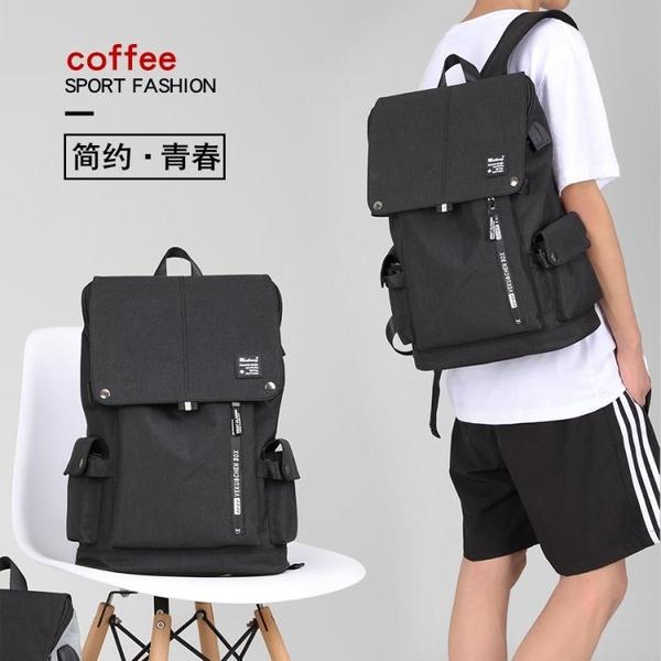 男士後背包潮牌大容量旅行背包男休閒簡約初中學生書包男時尚潮流 至簡元素
