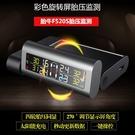 胎牛 外置汽車胎壓偵測器 高精度太陽能輪...