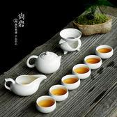茶具套裝亞光定窯陶瓷功夫茶具整套茶壺茶杯蓋碗茶海套裝家用【快速出貨八折優惠】