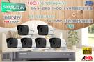 台南監視器 海康 DS-7208HQHI-K1 1080P XVR H.265 專用主機 + TVI HD DS-2CE16H1T-IT 5MP EXIR 紅外線槍型攝影機 *6