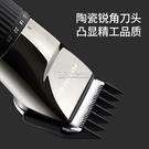 高端理發器電推剪充電式成人理發店電動剃頭發神器多功能家用 快速出貨