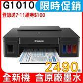 【限時促銷↘2490】Canon PIXMA G1010 原廠大供墨印表機 原廠保固