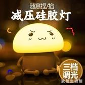 床頭燈 充電款led臺燈臥室床頭睡眠嬰兒喂奶小夜燈暖光呆萌創意硅膠 LC3487 【歐爸生活館】
