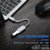 Type轉接頭 type-c轉USB3.0樂視手機小米max2/8/4C數據線OTG轉接頭U盤連接線安卓通用轉換器 玩趣3C