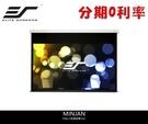 【名展音響】億立 Elite Screens 款暢銷型電動幕 PVMAX150UWV2 150吋 4:3 玻纖蓆白硬幕白 229*305cm