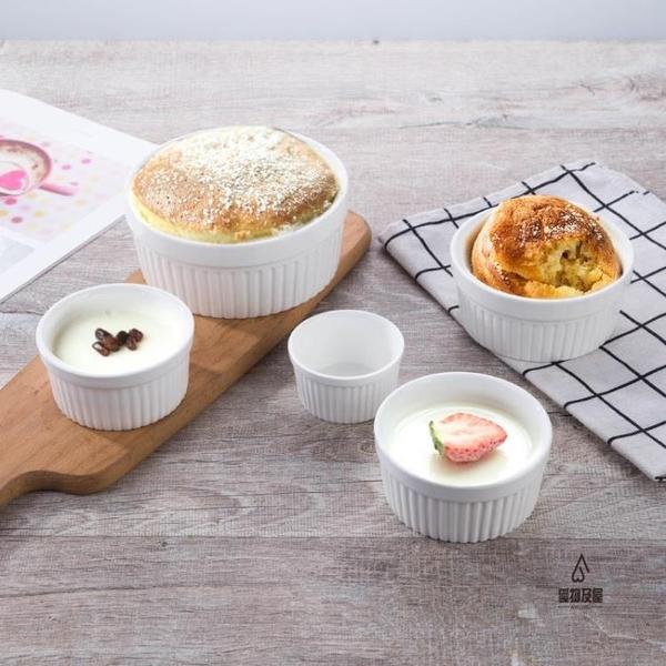 甜品碗可愛布丁杯蒸蛋糕碗盅烘焙模具陶瓷舒芙蕾烤碗雙皮奶【愛物及屋】