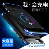 蘋果6背夾行動充iPhone7電池行動電源8plus手機殼