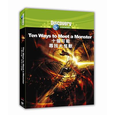 Discovery-十個可能:尋找大怪獸DVD