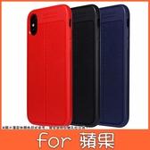 蘋果 iPhoneX iPhone8 Plus iPhone7 Plus iPhone6s Plus 全包皮紋軟殼 手機殼 保護殼 全包邊 軟殼