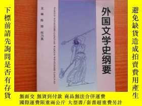 二手書博民逛書店罕見外國文學史綱要23429 陳惇,何乃英 北京師範大學出版社