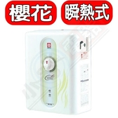 (含標準安裝)櫻花【H-186】即熱式五段調溫瞬熱式電熱水器熱水器瞬熱式 優質家電