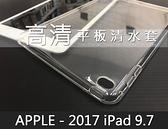【平板清水防護套】for蘋果APPLE iPad 2017 9.7吋 平板電腦專用 皮套背蓋套保護殼果凍套矽膠套平板套