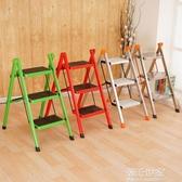 梯子家用折疊梯凳二三四五步加厚鐵管踏板室內人字梯三步梯小梯子MBS 『潮流世家』